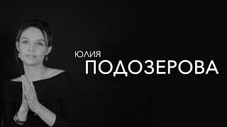 Правила жизни | Юлия Подозерова | Актриса