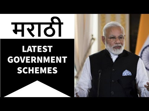(मराठी) Latest Government Schemes 2017 in Marathi for UPSC / MPSC