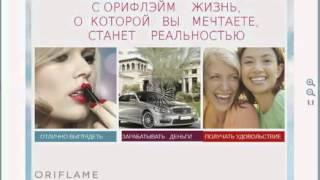 Сколько можно заработать в интернете МАРКЕТИНГ ПЛАН ОРИФЛЭЙМ