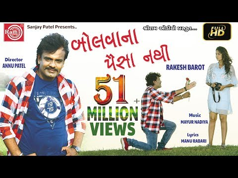 Bolvana Paisa Nathi (Video)-Rakesh Barot...