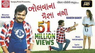 Bolvana Paisa Nathi (Video)-Rakesh Barot -New Gujarati Song 2018-Ram Audio