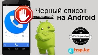 Системный чёрный список на Android(Системный чёрный список на Android Наш цифровой журнал: https://flipboard.com/section/vladimirp's-it-%2F-life-style-blog-bz8fnU Группа в ВК:..., 2016-01-22T18:00:01.000Z)