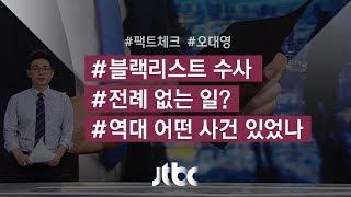 [팩트체크] '블랙리스트' 수사, 전례 없는 일?