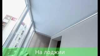 Матовые натяжные потолки(, 2014-07-16T17:16:59.000Z)