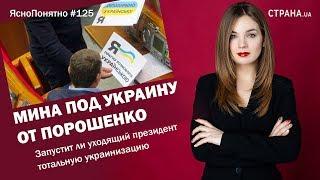 Мина под Украину от Порошенко. Запустит ли он  украинизацию | ЯсноПонятно #125 by Олеся Медведева