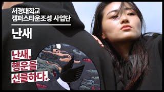 [홍보주제1]서경대_난새_난새, 한국 자수 후드티_여자