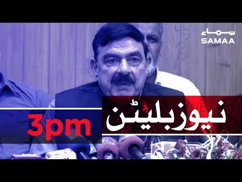 Samaa Bulletin - 3PM - 19 February 2019