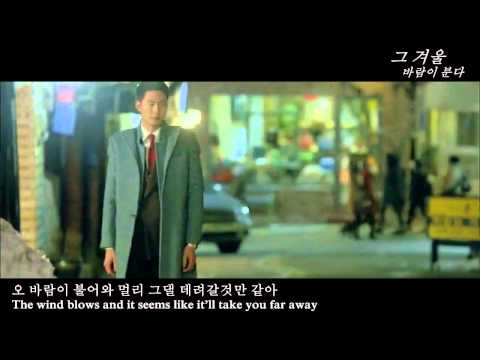 That Winter The Wind Blows OST MV (The One - 겨울사랑 ) Eng Sub + Hangul