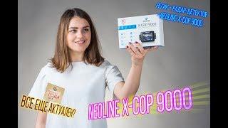 Обзор Neoline X-Cop 9000: видеорегистратор и радар-детектор в одном корпусе