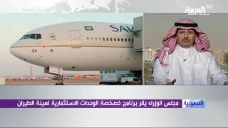 مجلس الوزراء السعودي يقر برنامج خصخصة الوحدات الاستثمارية لهيئة الطيران
