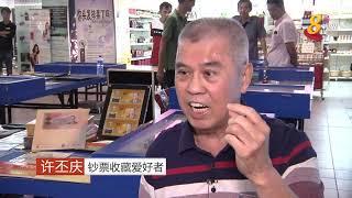 民众拥钞热潮 藏家搜寻特殊序列纪念钞