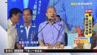 奇蹟翻轉高雄 史丹佛大學:韓是未來政治新星