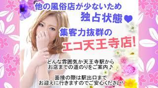 エコ天王寺店のお店動画