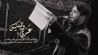 عندي وصيتين | محمد الجنامي 2020