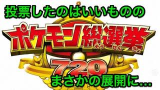 【みんなはどのポケモン推し!?】 ポケモン総選挙720やってみた! 1位が劇場プレゼント!