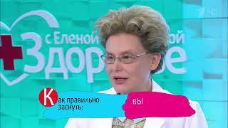Здоровый сон - Елена Малышева (матрас Askona Original)