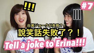 #7【驗證】講台灣笑話給日本人聽會笑嗎?竟然說笑話失敗了....?!.....シュアンHsuan/秋本江里奈