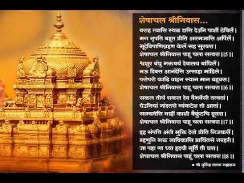 Balaji Ashtak (बालाजी अष्टक) by Shri Narsimha Manik Prabhu Maharaj - (शुक्रवार अष्टक)
