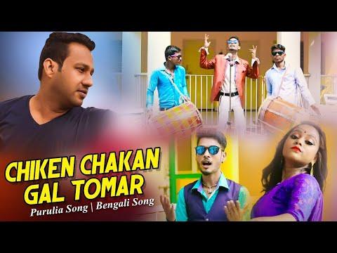 Purulia New Trendy Song 2019 Chiken Chakan Gal Tomar Shilpi
