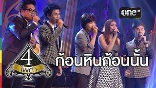 ก้อนหินก้อนนั้น (Live) - โรส ศิรินทิพย์ Feat.4 โพดำ