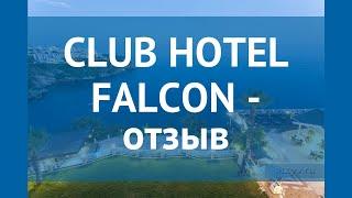 CLUB HOTEL FALCON 4 Турция Анталия отзывы отель КЛАБ ХОТЕЛ ФАЛКОН 4 Анталия отзывы видео