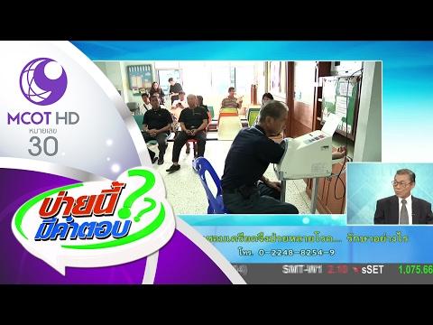 ย้อนหลัง บ่ายนี้มีคำตอบ (3 ก.พ.60) ทำไมคนไทยชอบเครียดจึงป่วยหลายโรค รักษาอย่างไร | ช่อง 9 MCOT HD