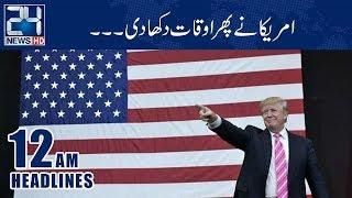 """""""Pakistan Blacklist""""   News Headlines   12:00 AM   12 Dec 2018   24 News HD"""
