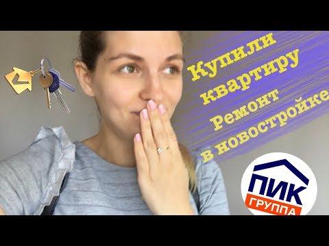 КУПИЛИ КВАРТИРУ В ПИК! РЕМОНТ ПОВЕРХ ОТДЕЛКИ!