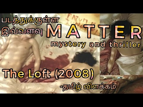 The Loft | 2008 | Movie Explained In Tamil | Best Crime Mystery Movies | Talking Times Tamil