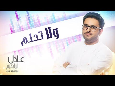 عادل إبراهيم - ولا تحلم (حصرياً) | 2015
