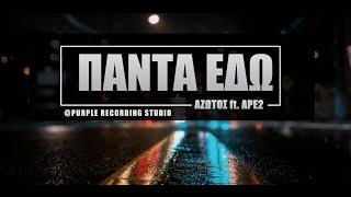 Άζωτος - Πάντα εδώ ft. Ape2 ( Version #1 )