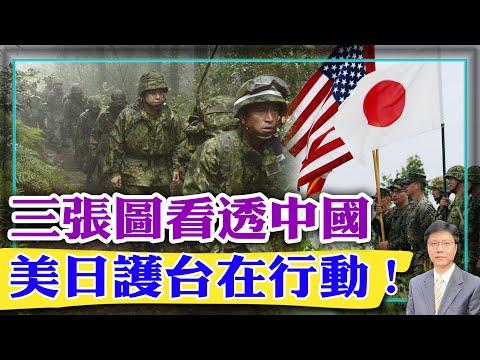 【杰森视角】美日军方就保护台湾,有共识,有计划,在行动! 三张照片展现中国本质!中国军队最近一次海外作战表现惊人!