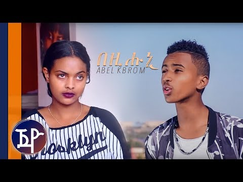 Abel Kbrom - Bezihuni | በዚሑኒ - New Eritrean Music 2018 (Official Video)
