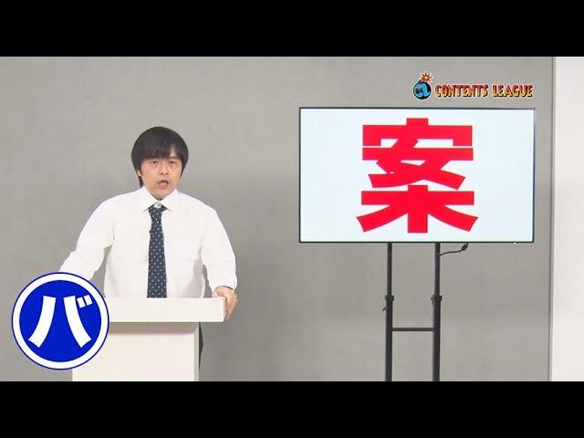 バカリズムライブ番外編「バカリズム案8」トレーラー