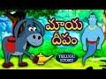 Telugu Stories for Kids - మాయ దీపం | The Magic Lamp | Telugu Kathalu | Moral Stories | Koo Koo Tv