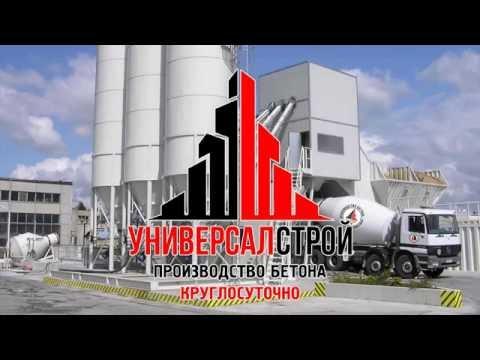 Бетонный завод УниверсалСтрой