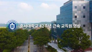 [호서대학교] 건학 42주년 장기 근속 교직원 표창