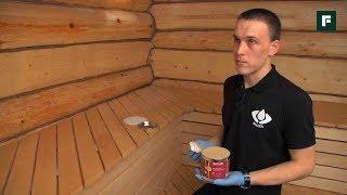 видео Чем покрыть вагонку внутри бани
