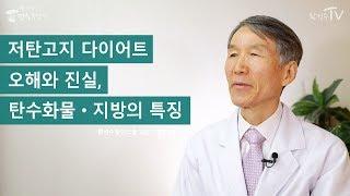 [황성수TV] 저탄고지 다이어트의 오해와 진실 2 - …
