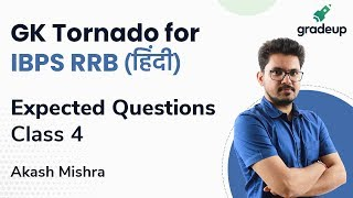 GK Tornado for IBPS RRB Main 2019: Expected Questions | (Hindi) | Class 4