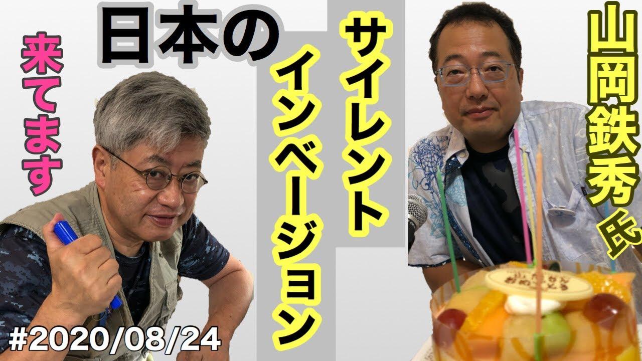 山岡鉄秀さんと対談ライブ。日本のサイレントインベージョン。