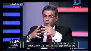 كلام تانى| الكاتب الصحفى ياسر رزق: يحلل المشهد السياسي العام بمصر الآن