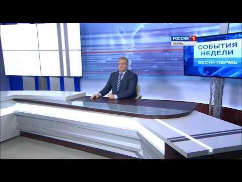Вести-Пермь. События недели