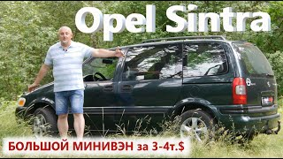 """Опель Синтра/Opel Sintra """"Большой, Семиместный Минивэн ЗА 3-4т. $ """" Видео обзор..."""