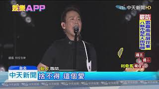 20190805中天新聞 陶喆「超犀利趴」經典歌連發! 萬名歌迷陶醉大合唱