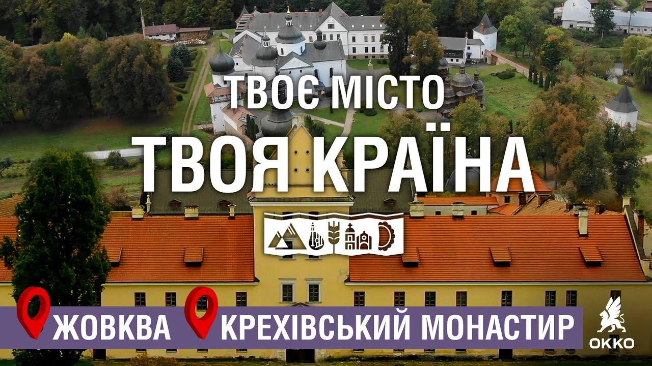 автоматичне підключення Жовква Україна