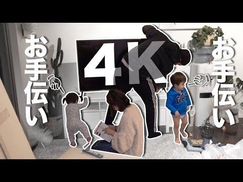 可愛すぎ注意家族みんなで4Kテレビ設置したら可愛すぎたww新居