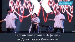 Концерт группы Инфинити на День города Ивантеевки (2017)