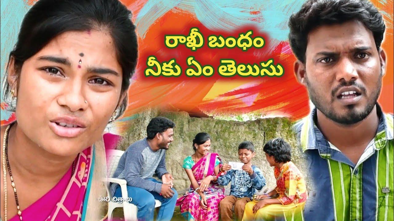 రాఖీ బంధం నీకు ఏం తెలుసు village reality heart touching short film
