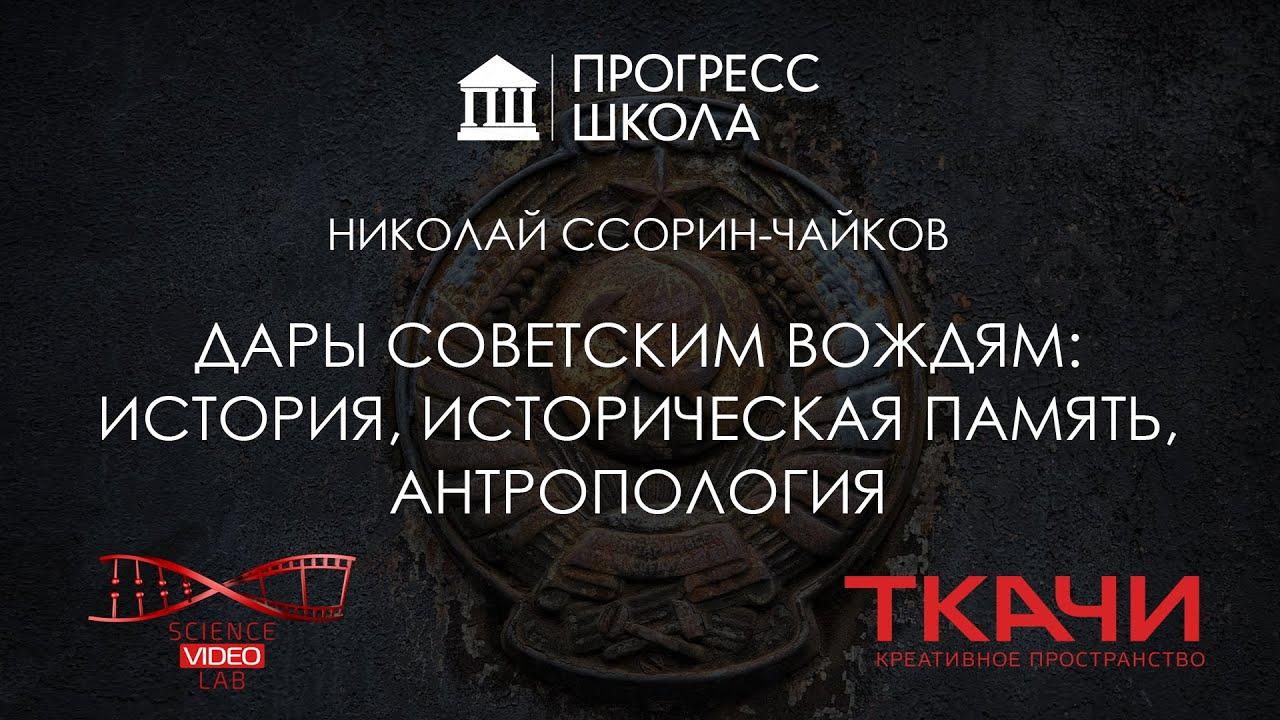 Николай Ссорин-Чайков — Дары советским вождям: история, историческая память, антропология